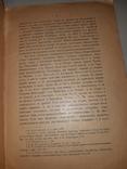 1918 Забытые фрагменты Новгородских фресок 12 века, фото №4
