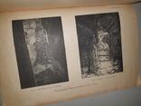 1918 Забытые фрагменты Новгородских фресок 12 века, фото №7