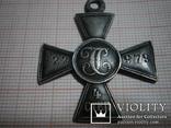 Георгиевский крест 4 степени, фото №2