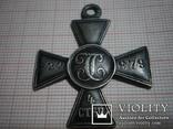 Георгиевский крест 4 степени, фото №3