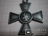 Георгиевский крест 4 степени, фото №6