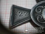 Георгиевский крест 4 степени, фото №8