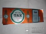 """Этикетка пива торговой марки """"ТАК"""", фото №3"""