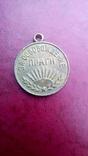 Медаль За Освобождение Праги, фото №2