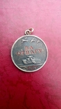 Медаль За Отвагу (номерной), фото №4