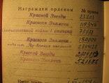 К-кт.наград на Шевцова А. И.три БКЗ две КЗ и медаль, фото №6