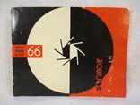 Международная выставка, каталог, 1966 г., фото №2