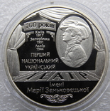 100 років драматичному театру ім. Марії Заньковецької 5 грн. 2017 рік