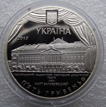 100 років драматичному театру ім. Марії Заньковецької 5 грн. 2017 рік фото 2