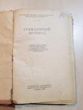 Гражданский процесс 1948 год., фото №3