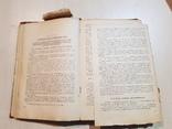 Гражданский процесс 1948 год., фото №6