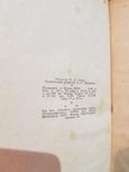 Гражданский процесс 1948 год., фото №9