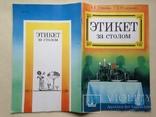 Этикет за столом 1990  78 с.ил., фото №2
