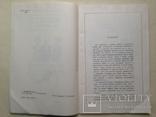 Этикет за столом 1990  78 с.ил., фото №4