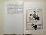 Этикет за столом 1990  78 с.ил., фото №7