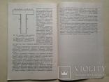 Этикет за столом 1990  78 с.ил., фото №9