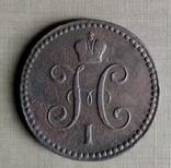 1 копейка серебром 1842, фото №3
