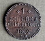 1 копейка серебром 1842, фото №2
