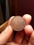 1 копейка серебром 1842, фото №5