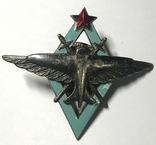 Знак «Лётчик военных авиационных училищ ВВС РККА» 1936 - 1938 г., фото №5