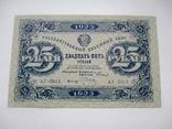 25 рублей 1923 года., фото №2