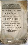 1772  Кирилл, архиеп. Иерусалимский. Поучения., фото №2