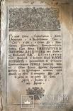 1772  Кирилл, архиеп. Иерусалимский. Поучения., фото №3