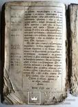 1772  Кирилл, архиеп. Иерусалимский. Поучения., фото №5