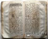 1772  Кирилл, архиеп. Иерусалимский. Поучения., фото №12
