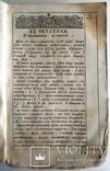 1772  Кирилл, архиеп. Иерусалимский. Поучения., фото №13