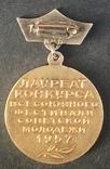 Золотой знак Лауреата I-й премии конкурса всесоюзного фестиваля советской молодежи 1957г, фото №3