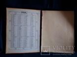 Рекламная папка с календарем 1908г., фото №10