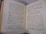 Краткий музыкальный словарь, фото №8