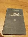 Книга сельского радиолюбителя 1955 год, фото №2