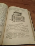 Книга сельского радиолюбителя 1955 год, фото №4