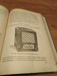 Книга сельского радиолюбителя 1955 год, фото №7