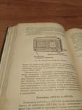 Книга сельского радиолюбителя 1955 год, фото №8