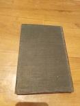 Книга сельского радиолюбителя 1955 год, фото №12