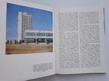 1975 г.  Композиция и отделка крупнопанельных зданий, фото №8