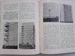 1975 г.  Композиция и отделка крупнопанельных зданий, фото №11