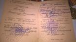 2  документа и 4 медали Ткачук В Ф на одного, фото №4