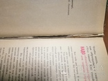 Детская энциклопедия в двух томах, фото №8