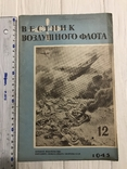 1945 Вестник Воздушного флота, фото №2