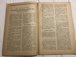 1945 Вестник Воздушного флота, фото №3