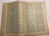 1945 Вестник Воздушного флота, фото №5