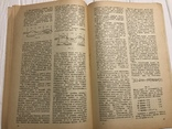 1945 Вестник Воздушного флота, фото №7