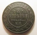 2 копейки 1868 г., е.м, фото №2