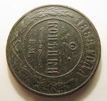 2 копейки 1868 г., е.м, фото №4