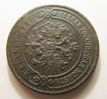 2 копейки 1868 г., е.м, фото №5