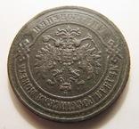 2 копейки 1868 г., е.м, фото №6